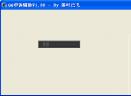 QQ申诉辅助V1.80 破解版