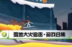 雪地大火追逐·游戏合集