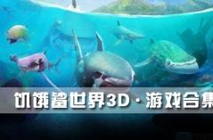 饥饿鲨世界3D・游戏合集