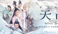 天乩之白蛇传说迅雷高清720p/1080p资源下载