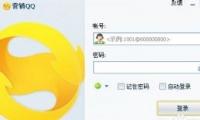 企业营销QQ超级密码找回图文教程