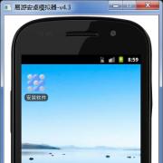 易游安卓模拟器 V4.3 绿色版