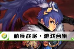 萌兵战将·游戏88必发网页登入