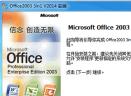 信念Office2003三合一精简版V2014 官方免费版
