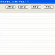 文本排序工具 V2.0 绿色版