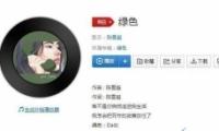 抖音《绿色》在线试听及歌词MV视频介绍