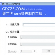 果丁iphone铃声制作器 V1.0 绿色版