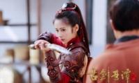 古剑奇谭2迅雷高清720p/1080p资源下载