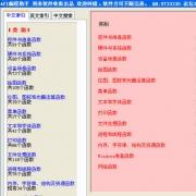 易语言api编程助手 V2.0 绿色免费版