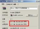 VMware10虚拟机V10.0.2.1744117 精简版