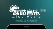 咪咕音乐V7.1.5 安卓版