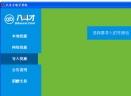 八斗才电子书包V1.0.1.0 官方版