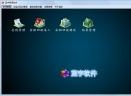 蓝宇租赁软件V1.0 中文免费版