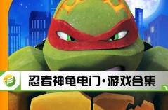 忍者神龟电门·游戏合集