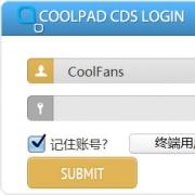 酷派cds自助升级工具 V4.27 官方版
