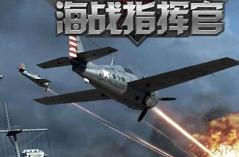 海战指挥官·游戏合集