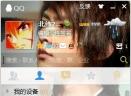 腾讯QQV5.5 正式版