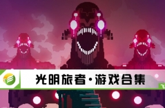 光明旅者·游戏合集