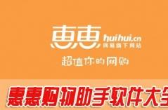 惠惠购物助手软件大全