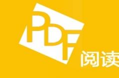 克克PDF阅读器