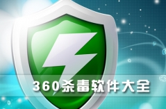 360杀毒软件大全