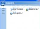 远景外贸单证通V7.00 简体中文绿色特别版