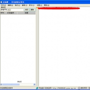 狂龙超级记事本 V1.0 官方版