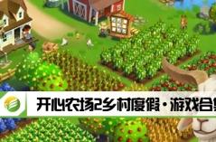开心农场2乡村度假·游戏合集
