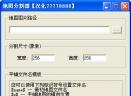 Map Splitter(地图分割器)V1.0 中文汉化版