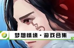 梦想情缘·游戏合集