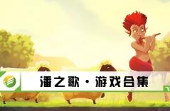 潘之歌·游戏合集