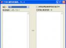 千易关键词挖掘机V1.0 绿色版