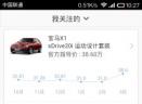 买车宝V2.7 安卓版