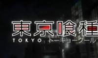 东京食尸鬼第三季12集在线观看网址