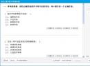 2014版企业助理人力资源管理师(三级)考试宝典V11.0 免费版