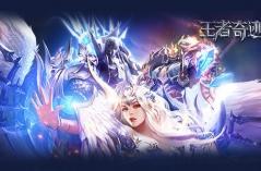 王者奇迹3D·游戏合集