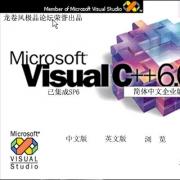vc++6.0(Visual C++) 简体中文企业版