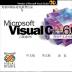 vc++6.0(Visual C++)电脑版