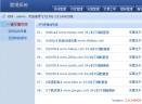 飞飞cms PHP影视系统V2.9 官方版