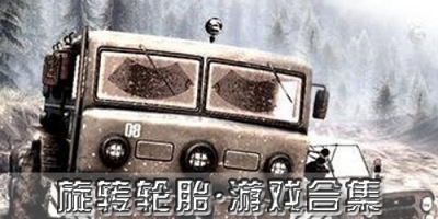 52z飞翔下载网小编整理了旋转轮胎游戏合集,其中包含了旋转轮胎手机版中文版下载、旋转轮胎中文补丁、旋转轮胎修改器、旋转轮胎游戏攻略。旋转轮胎汉化破解版是一款越野卡车模拟运输游戏。玩家要在游戏种驾驶数种重型卡车,在世界上最烂的路况上行驶,游戏提供多副地图来蹂躏玩家,每张地图都有数种车辆和任务来让玩家打发时间。