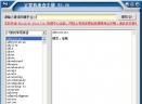 计算机速查手册(计算机英语流行术语\\名词解释)V2.26绿色免费版