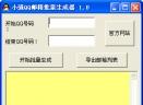 QQ邮箱批量生成器V1.0 绿色版