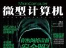 微型计算机2014年5月上 PDF