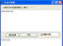 浅藏文本计算器V1.1 绿色版