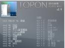 topON(电脑死机锁屏软件)V2.9 绿色版