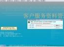 普大客户服务资料管理软件V2014 官方版