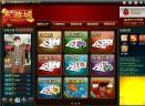 东游城棋牌游戏V1.0 官方版