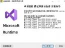 微软常用运行库合集V2020.5.20.0 中文版