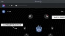 Boom 3DV1.1.5 官方版