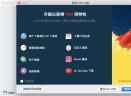Folx Pro 5V5.20.13943 简体中文版